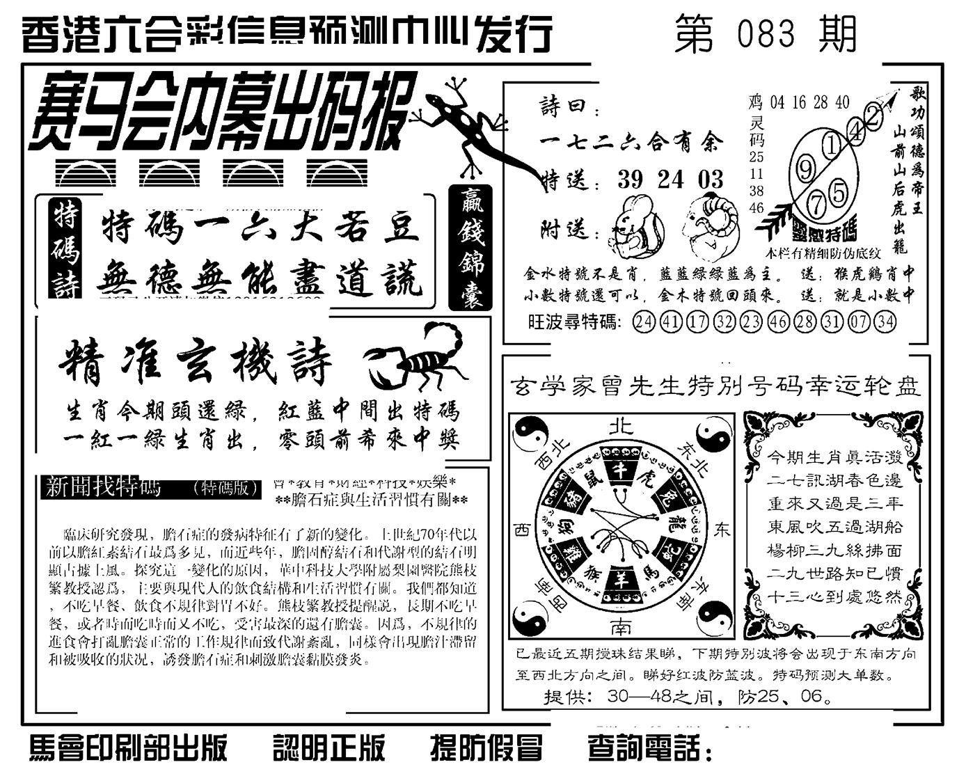 083期赛马会内幕出码报(黑白)