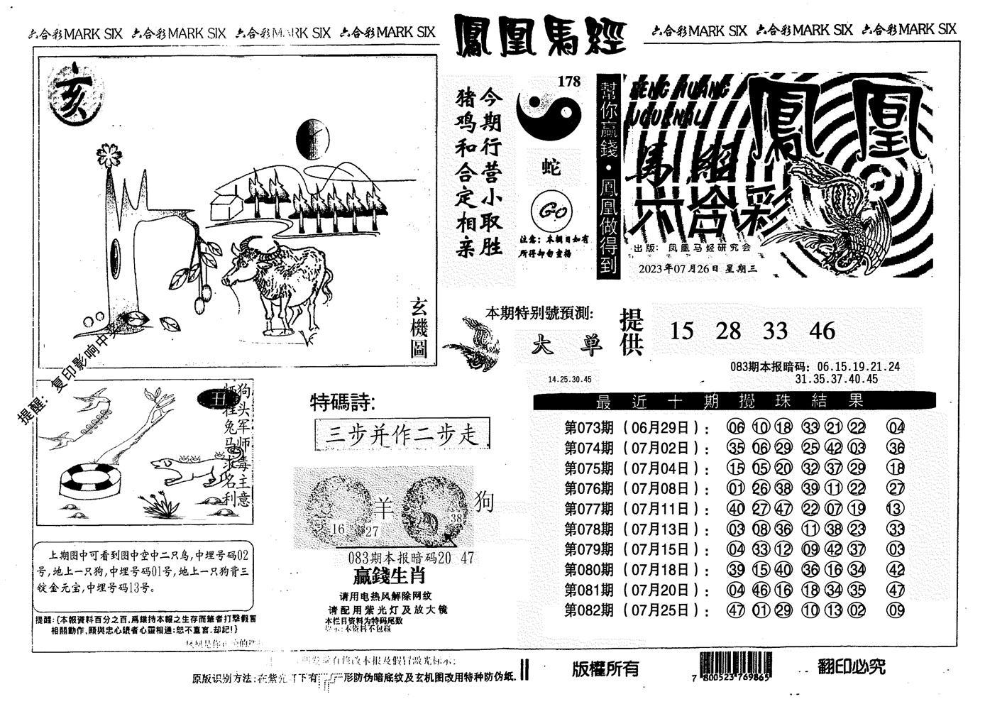 083期凤凰马经信封(黑白)