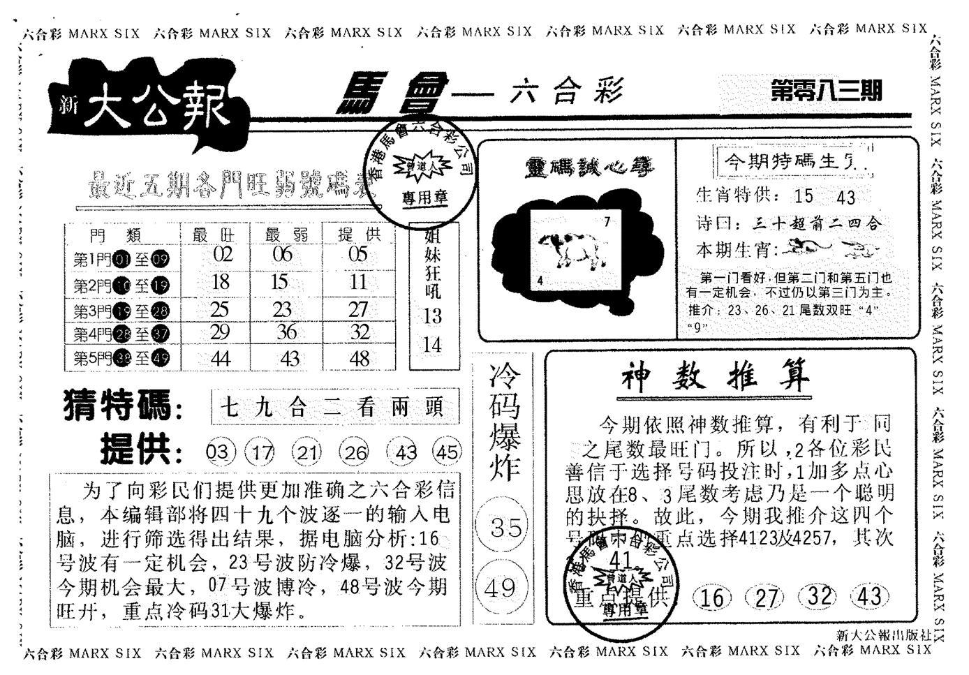 083期大公报(黑白)