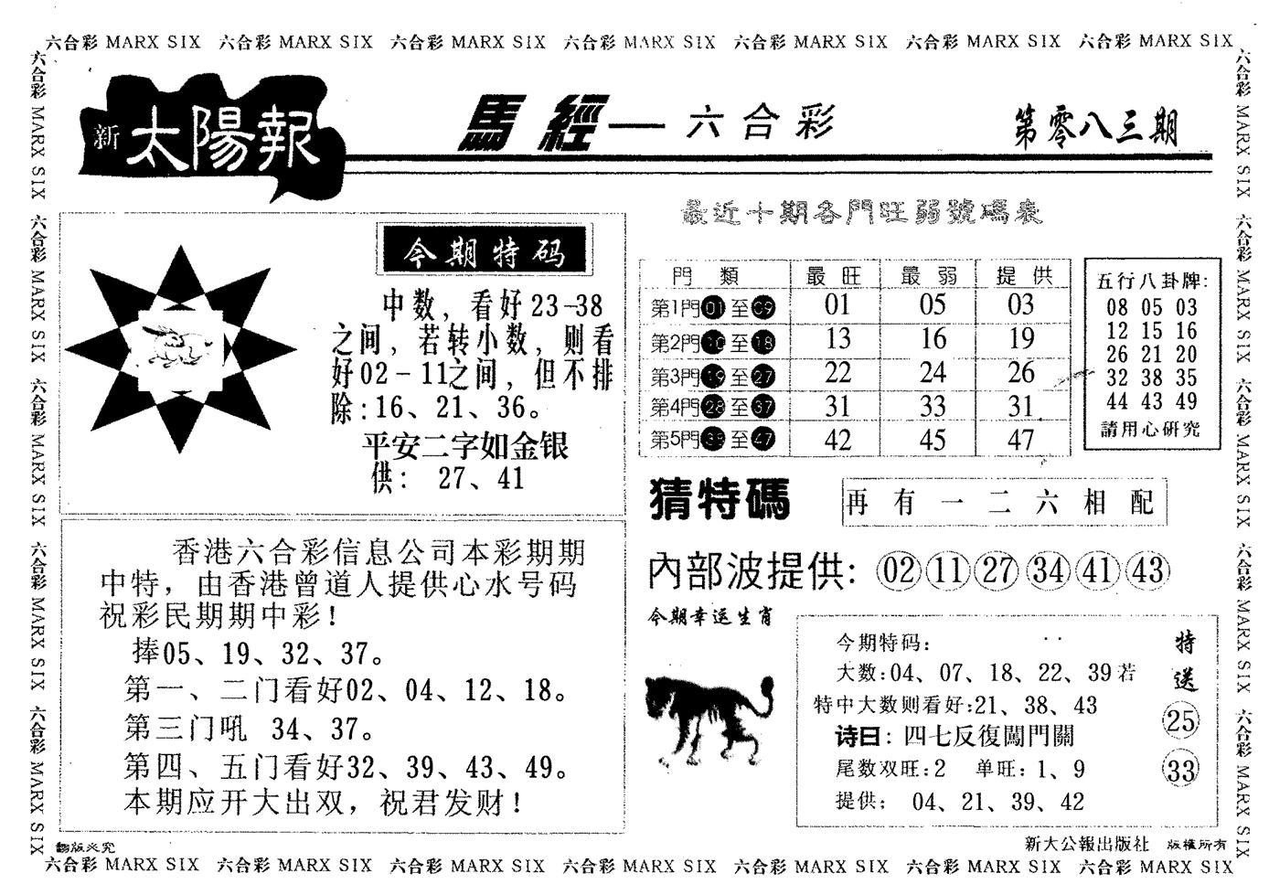 083期太阳报(黑白)