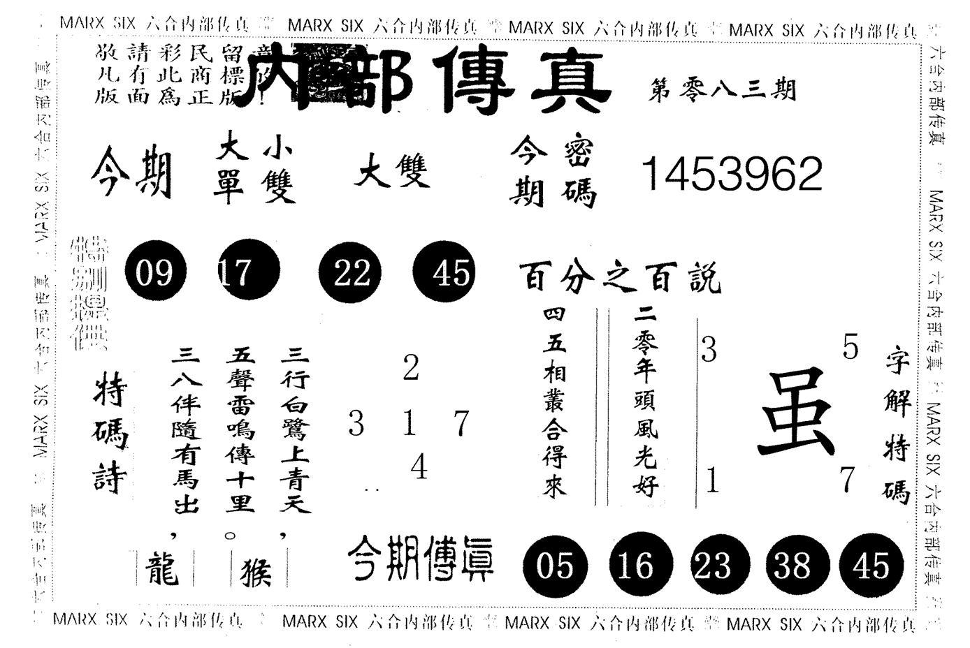 083期内部传真(黑白)