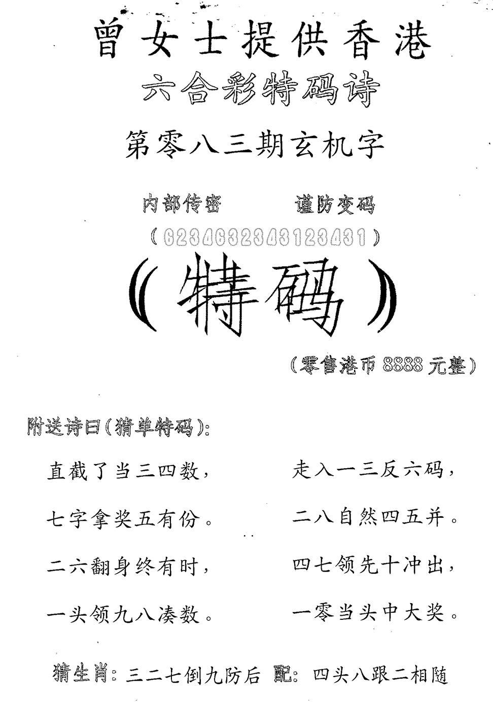 083期曾女士特码诗(黑白)