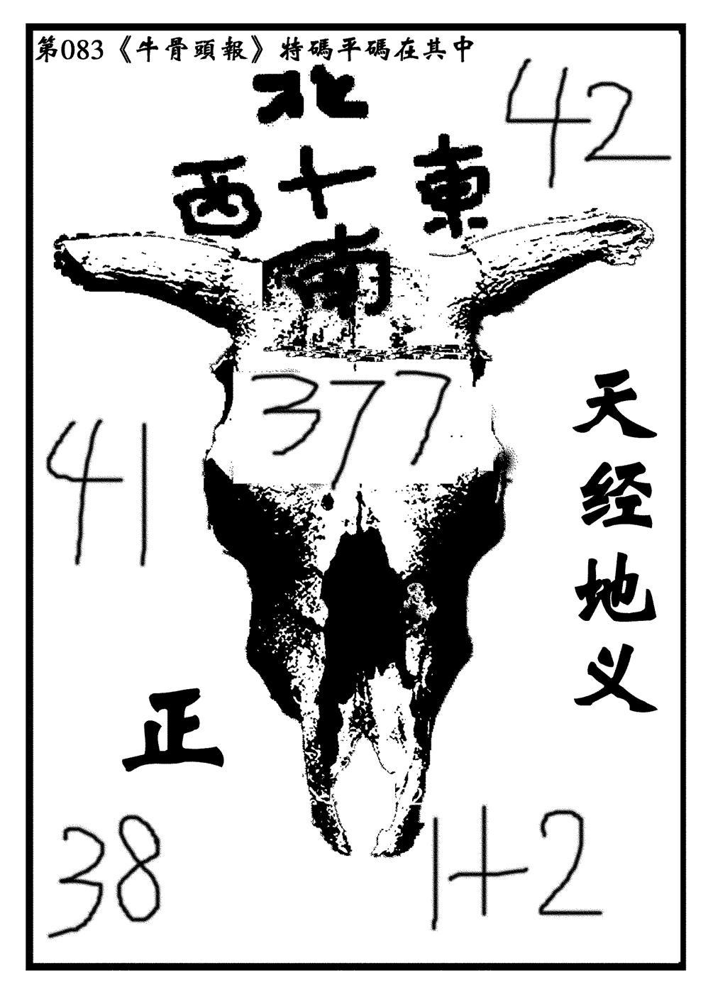 083期牛头报(黑白)