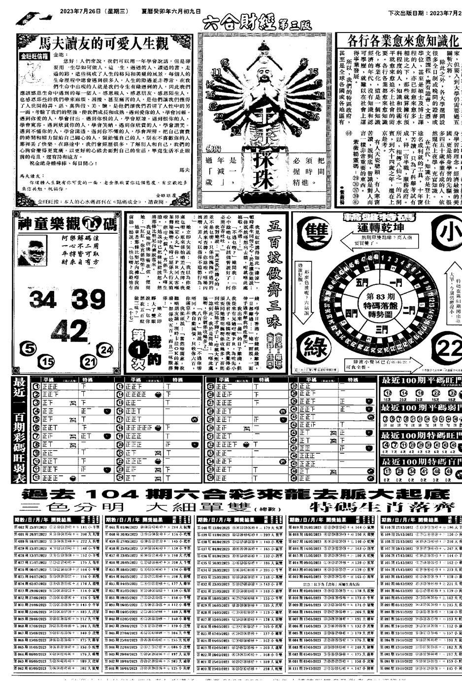 083期大财经C(黑白)