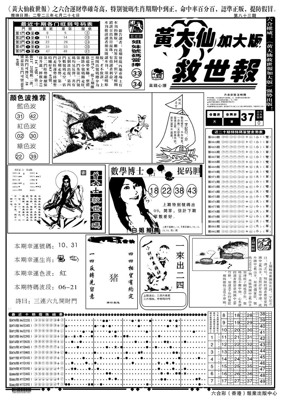 083期大救世A(黑白)