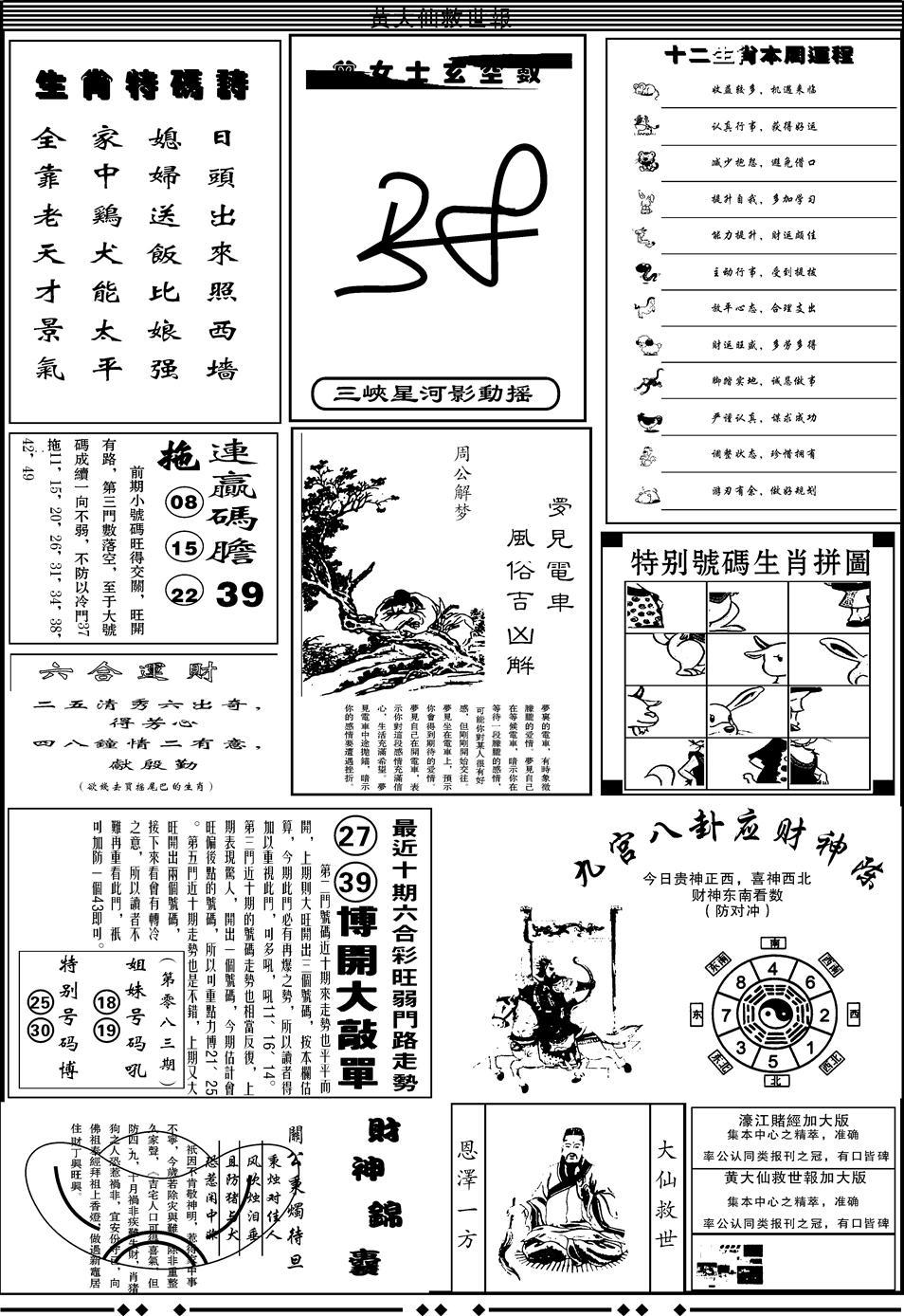 083期大救世B(黑白)