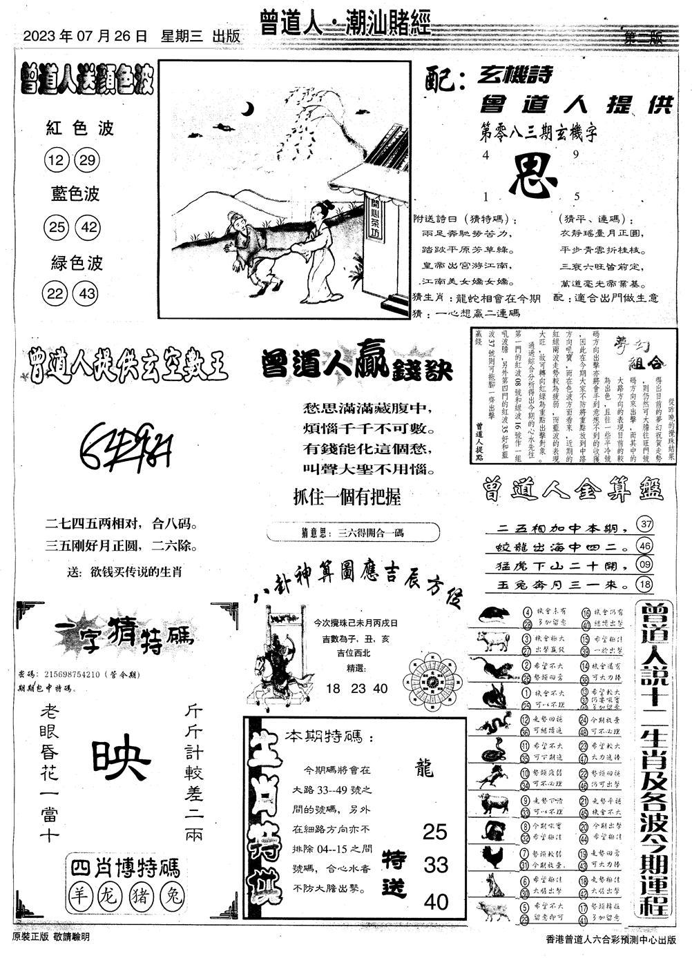083期潮汕赌经B(黑白)