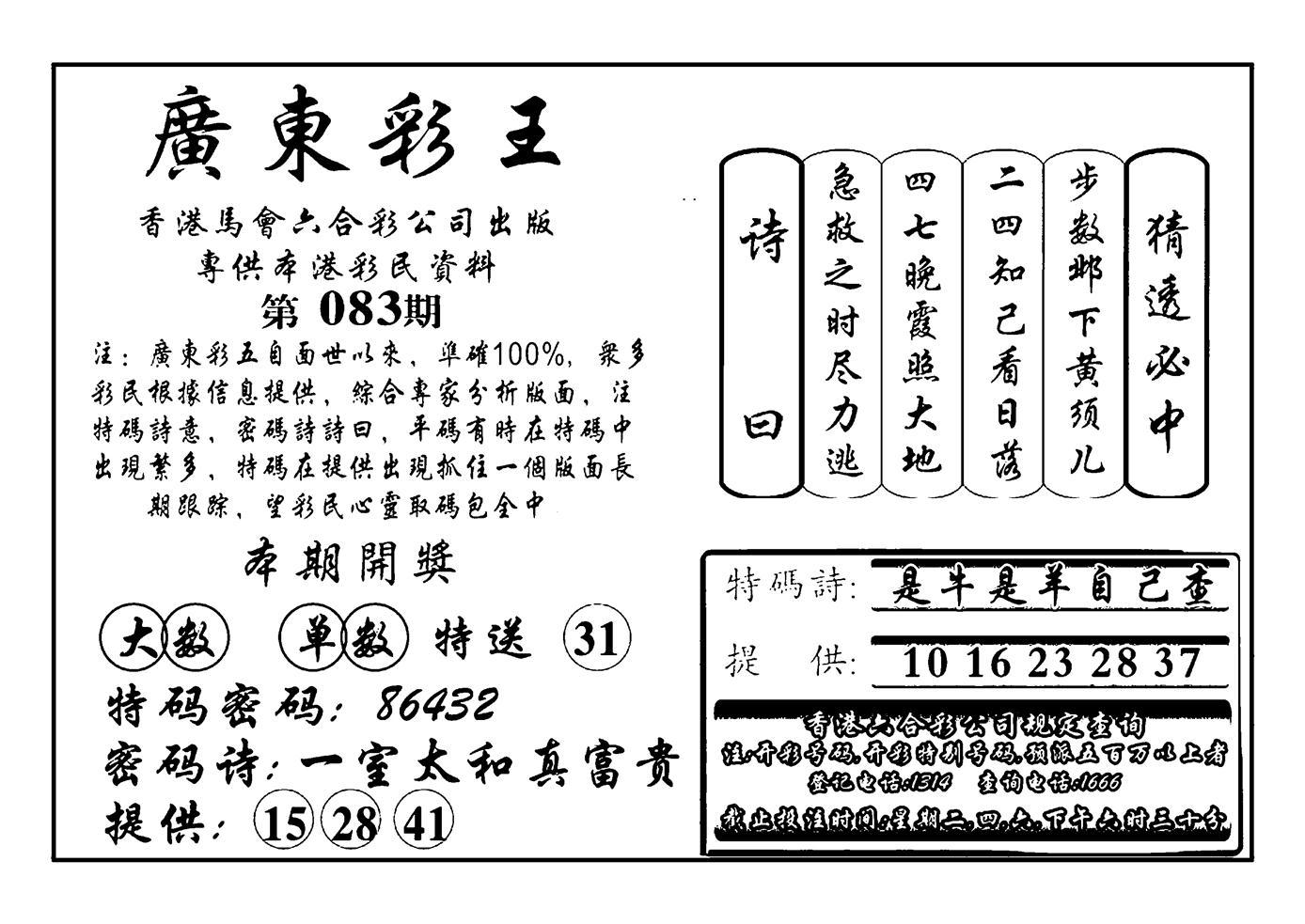 083期广东彩王(黑白)