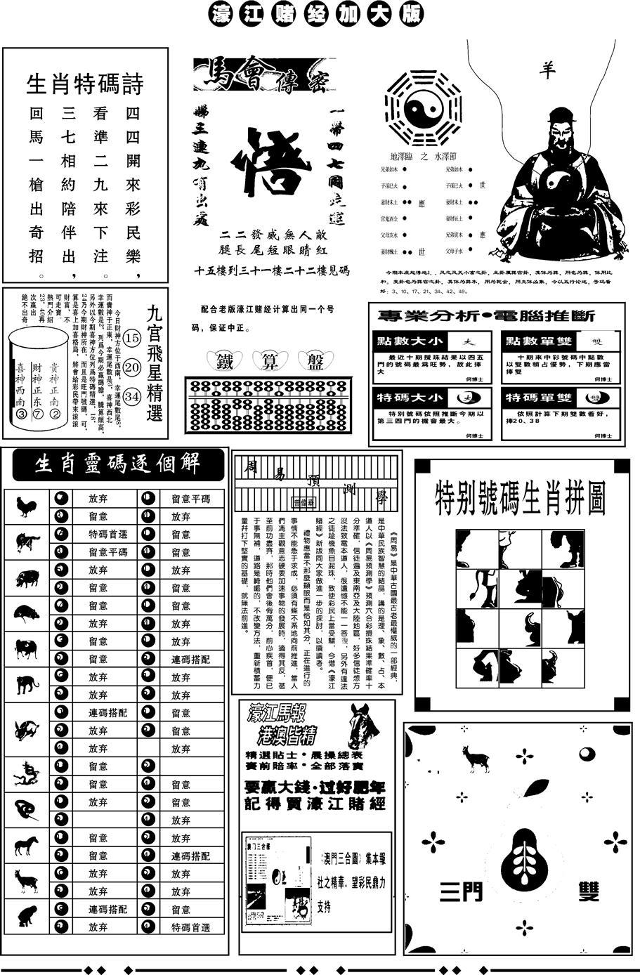 083期大版濠江B(黑白)