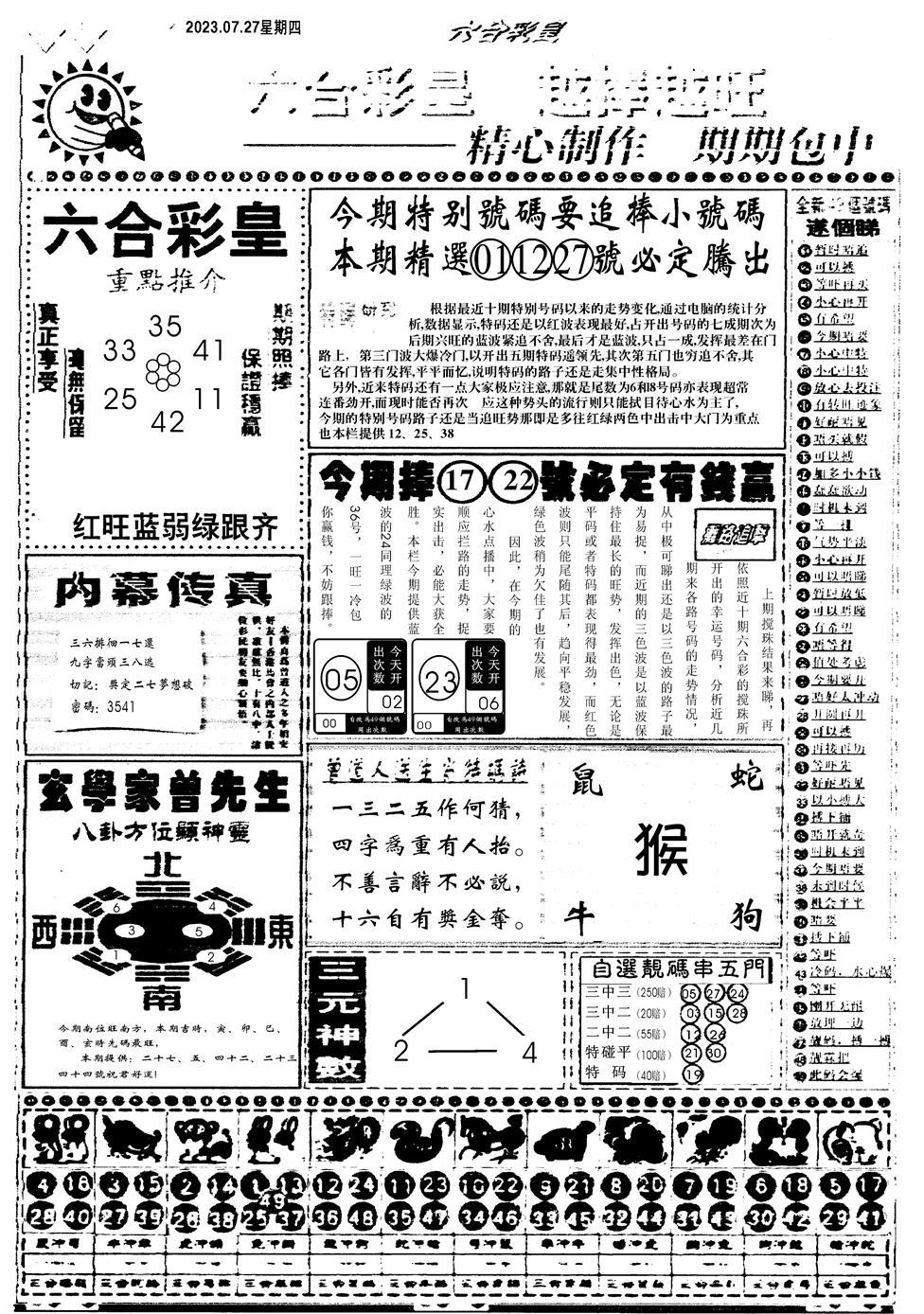 083期六合彩皇B(黑白)