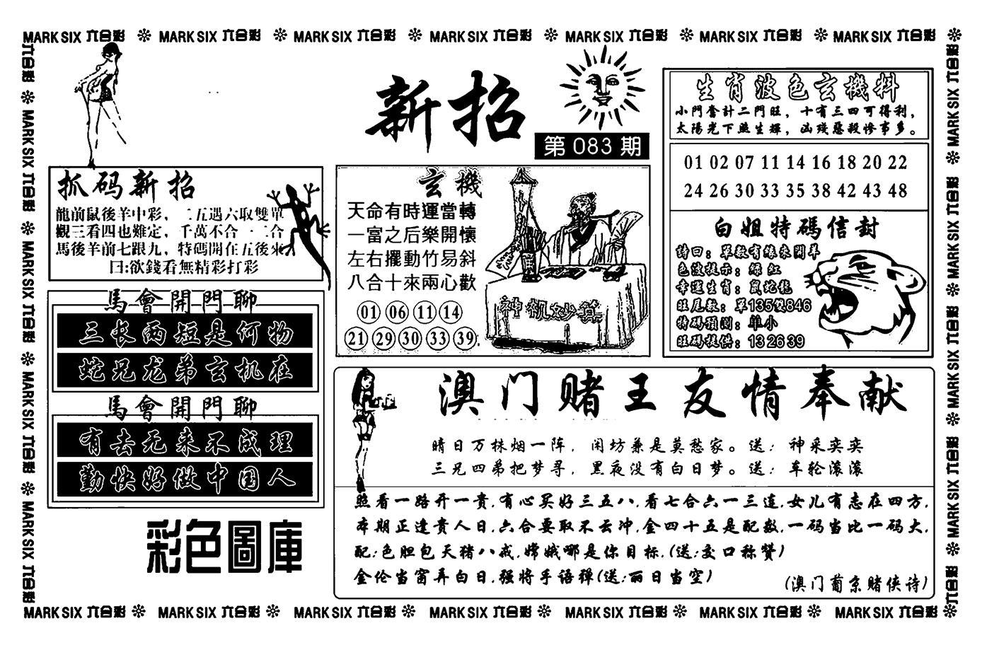 083期诸葛新招(黑白)