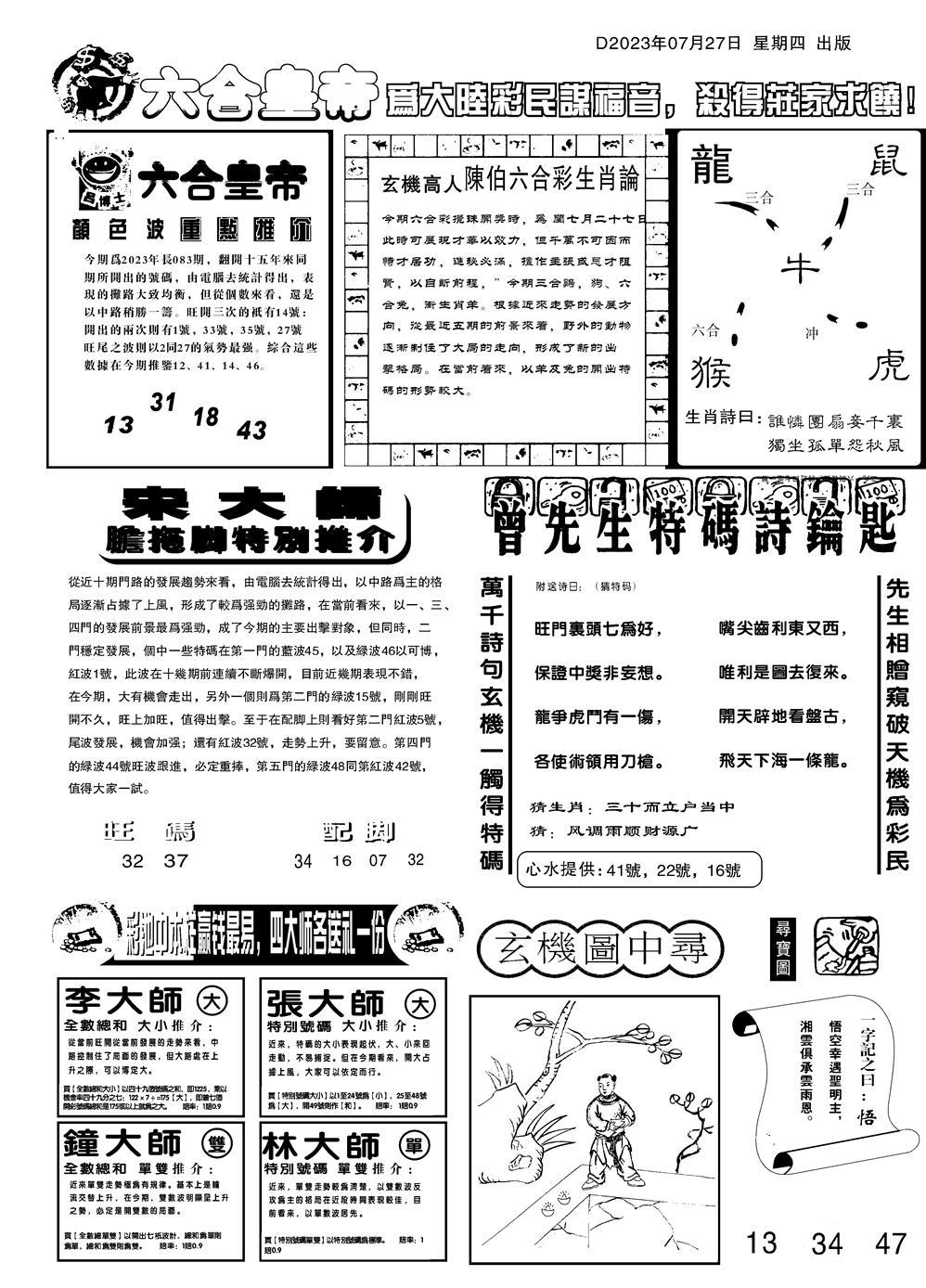 083期六合皇帝B(黑白)