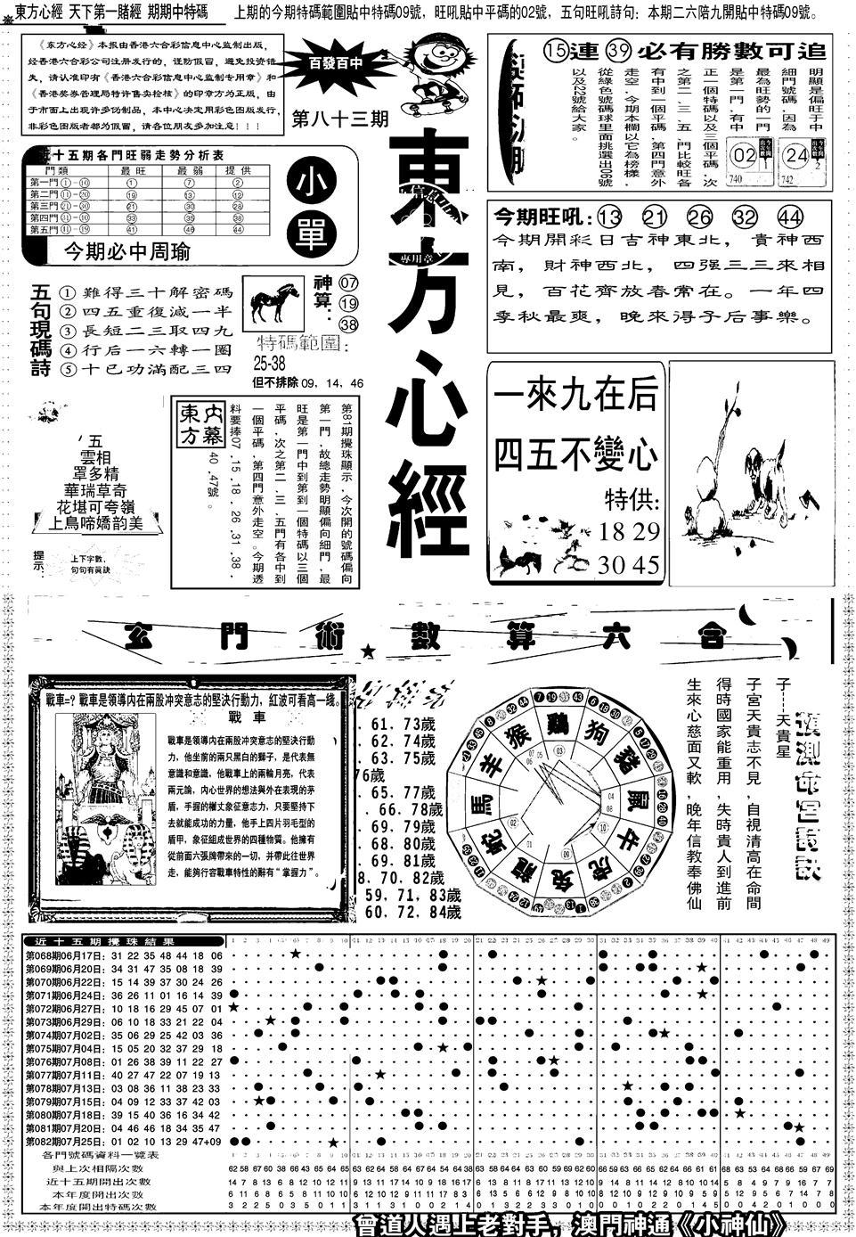 083期东方心经A(黑白)
