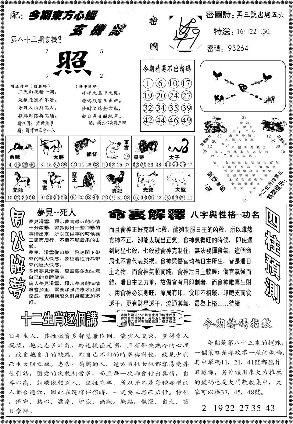 083期东方心经B(黑白)