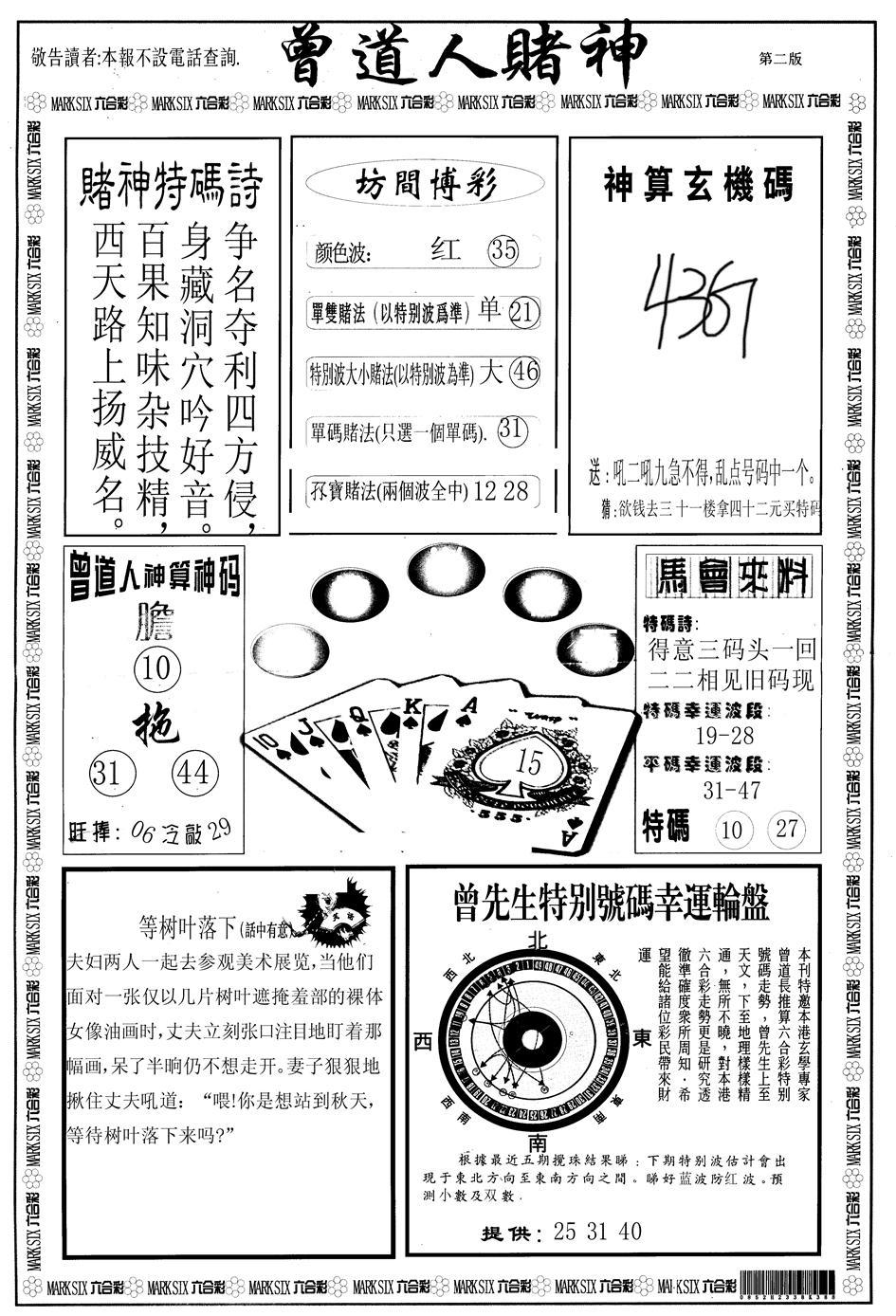 083期曾道人赌神B(黑白)