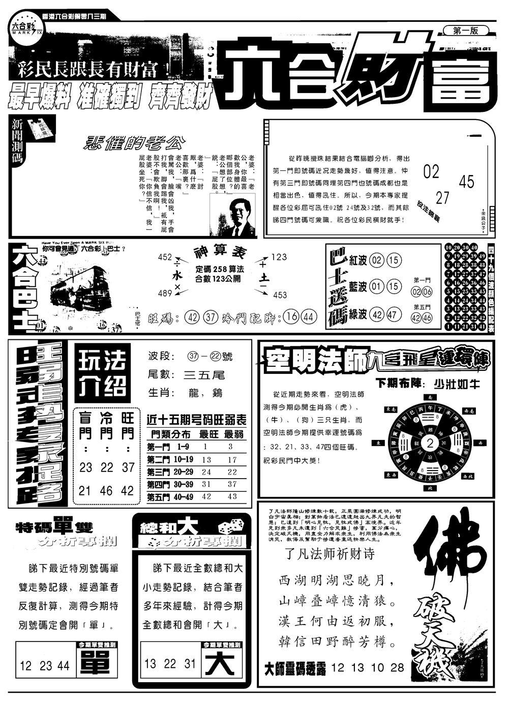 083期六合财富A(黑白)