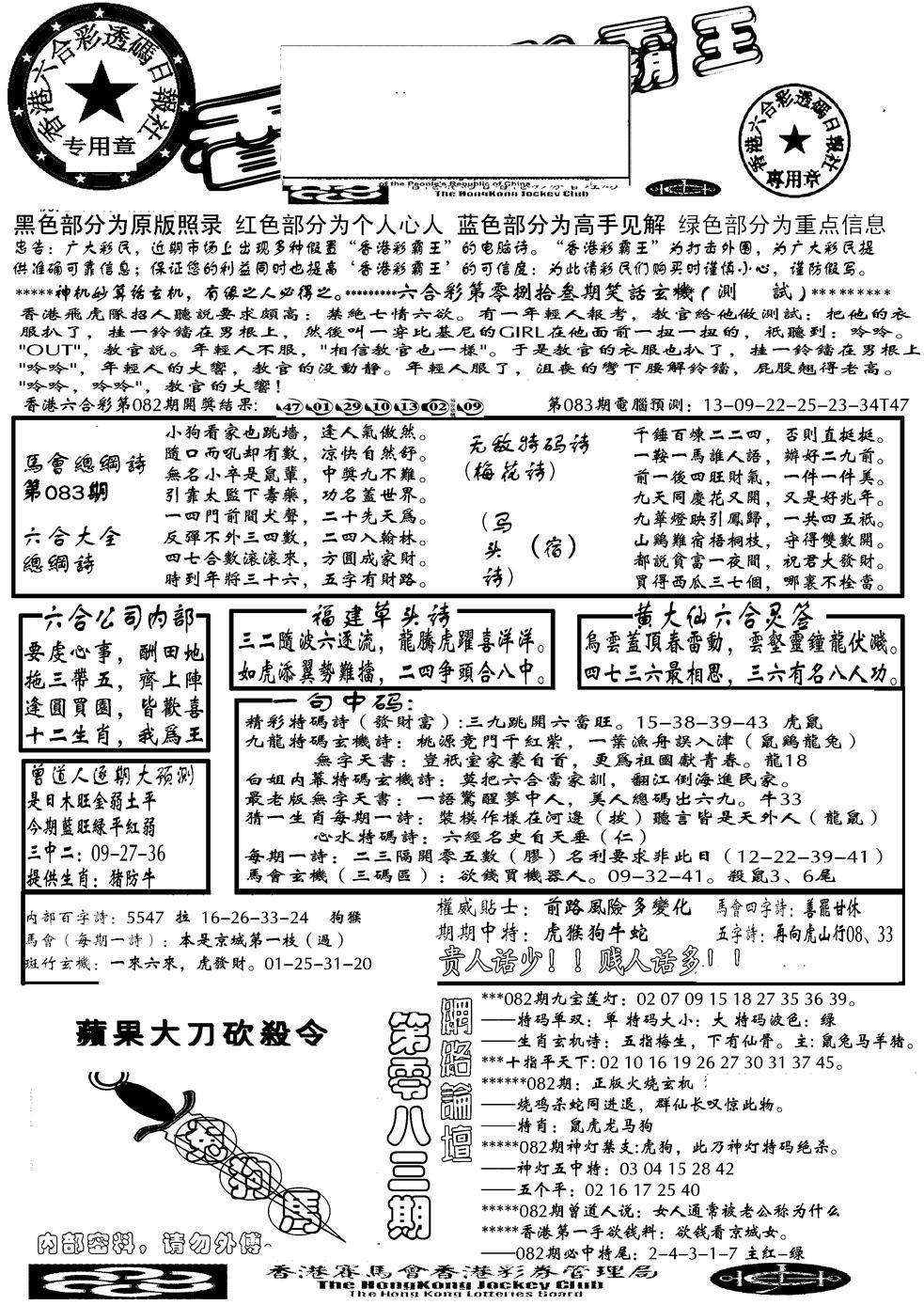 083期另大刀彩综合A(黑白)