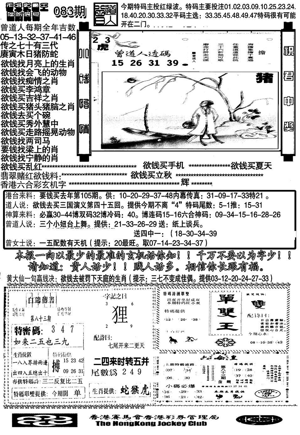 083期大刀彩霸王B(黑白)