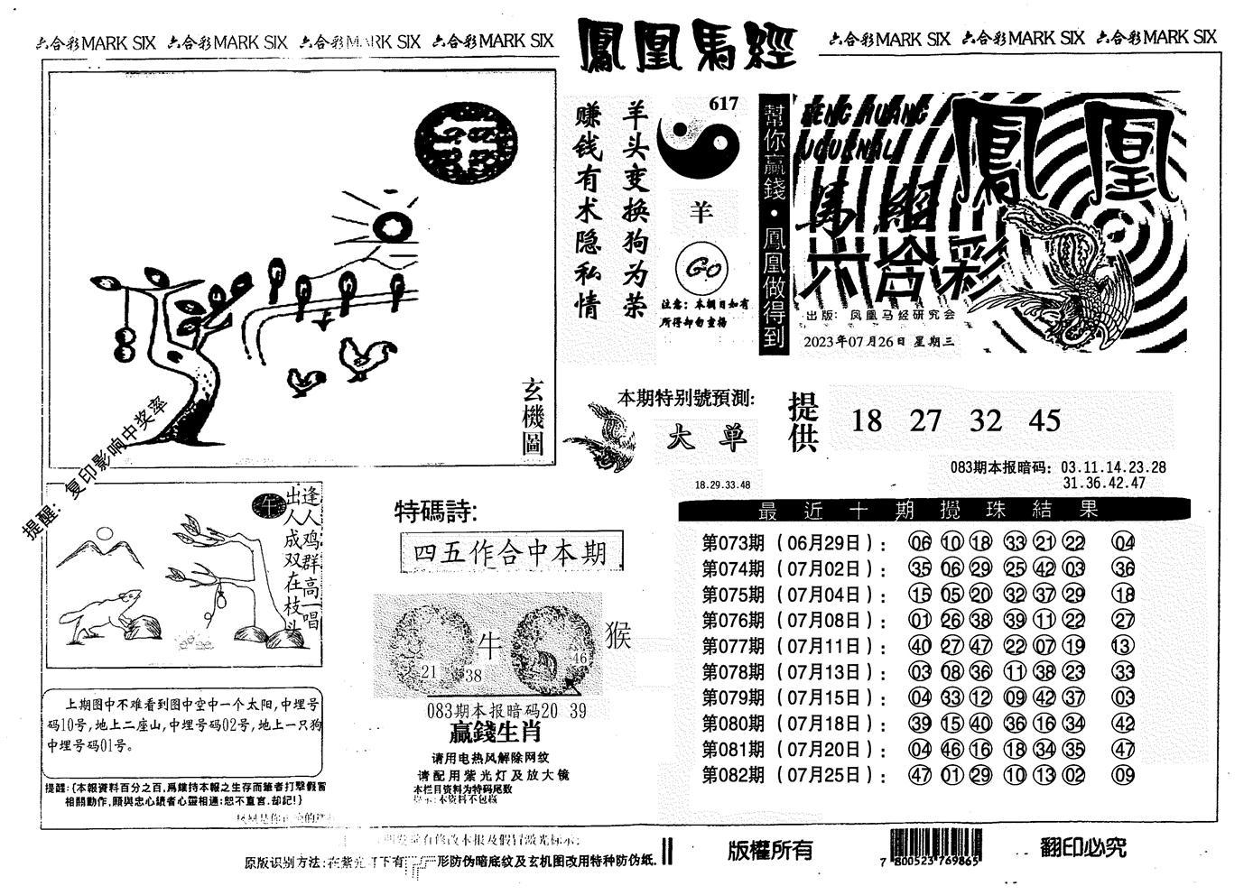 083期另版凤凰马经(黑白)