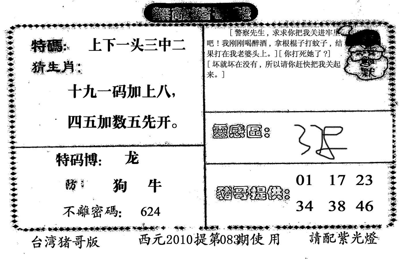 083期老版猪哥报(黑白)