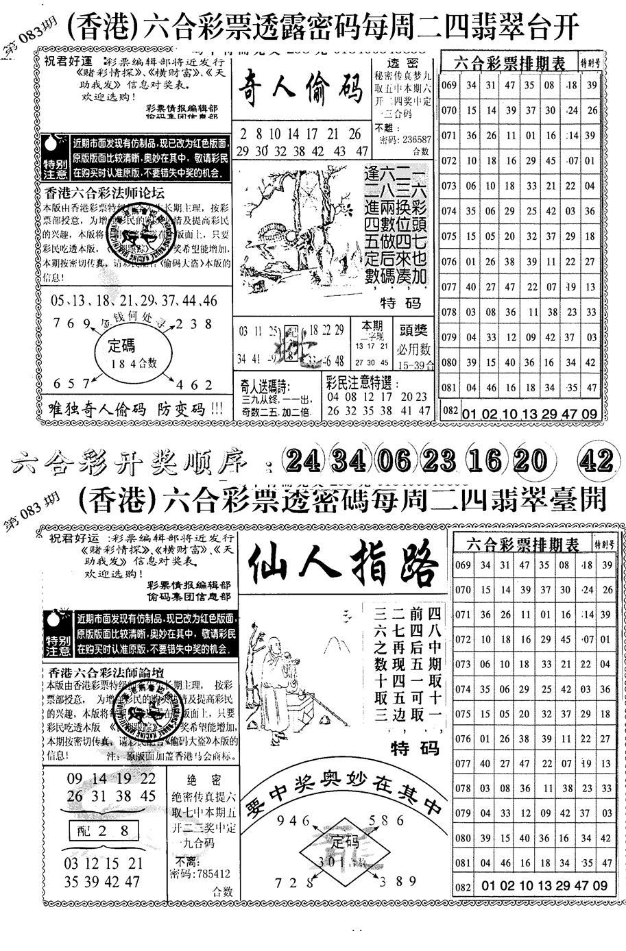 083期中版小四合A(黑白)