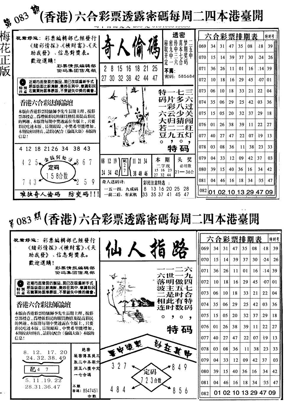 083期老版梅花四合B(黑白)