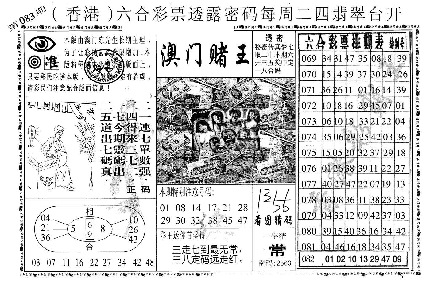 083期老版澳门堵王B(黑白)