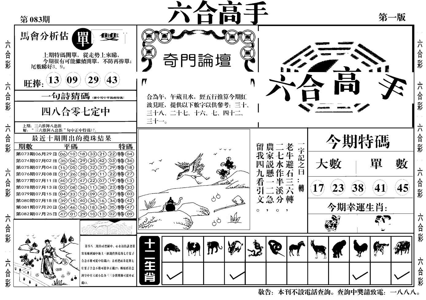 083期六合高手A(黑白)