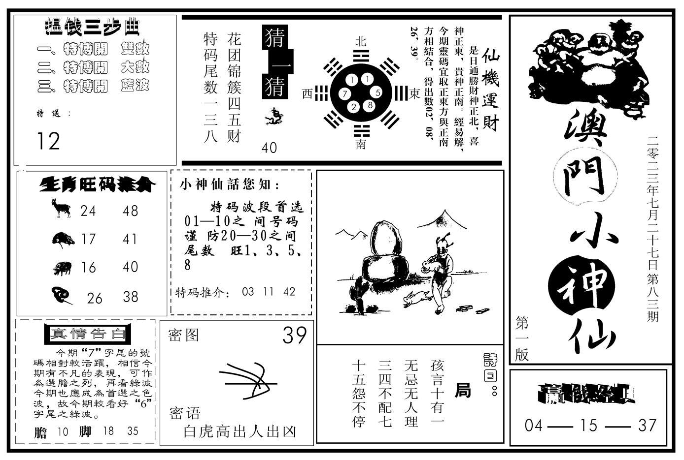 083期澳门小神仙A(黑白)