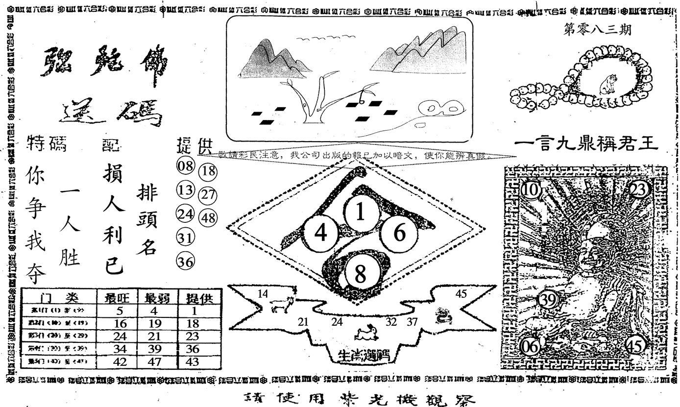 083期老弥陀佛(黑白)
