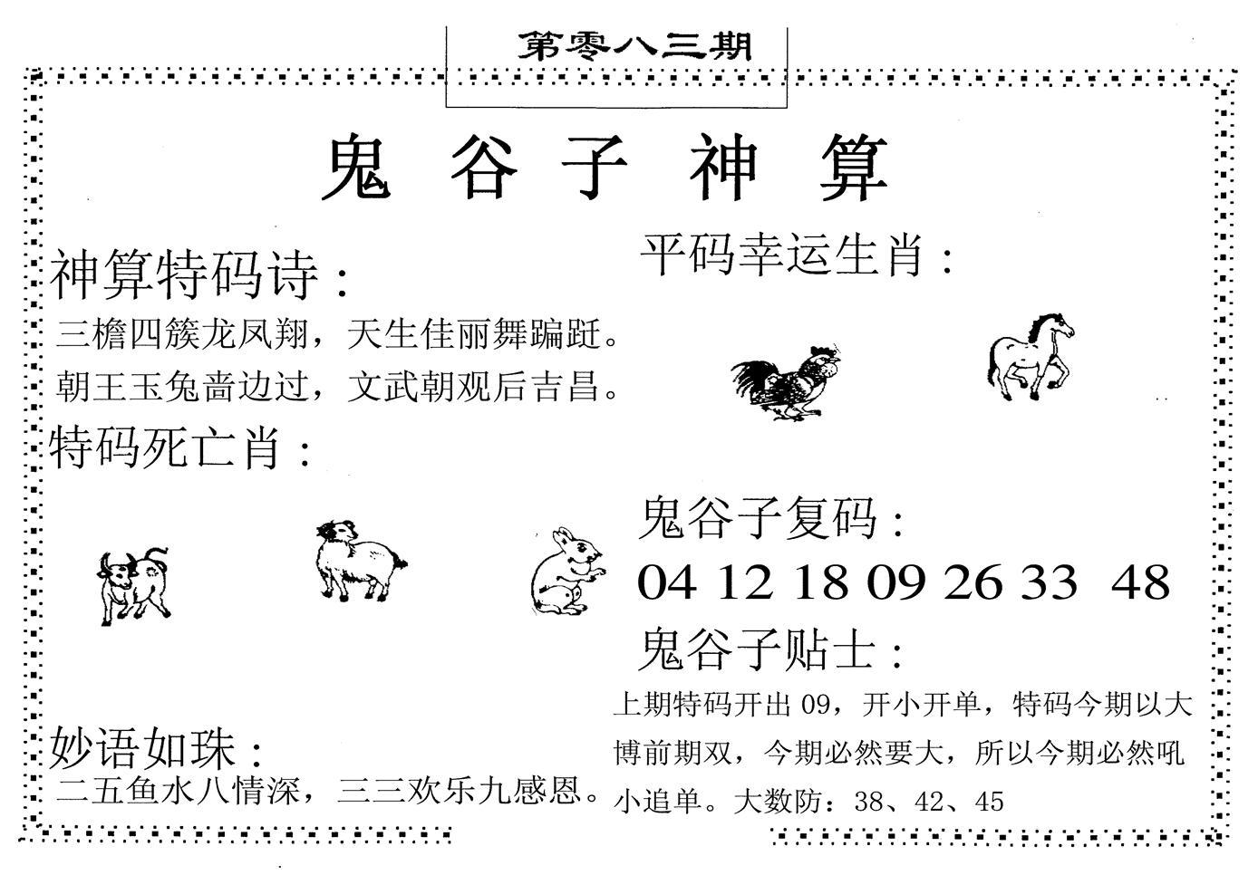 083期鬼谷子神算(黑白)