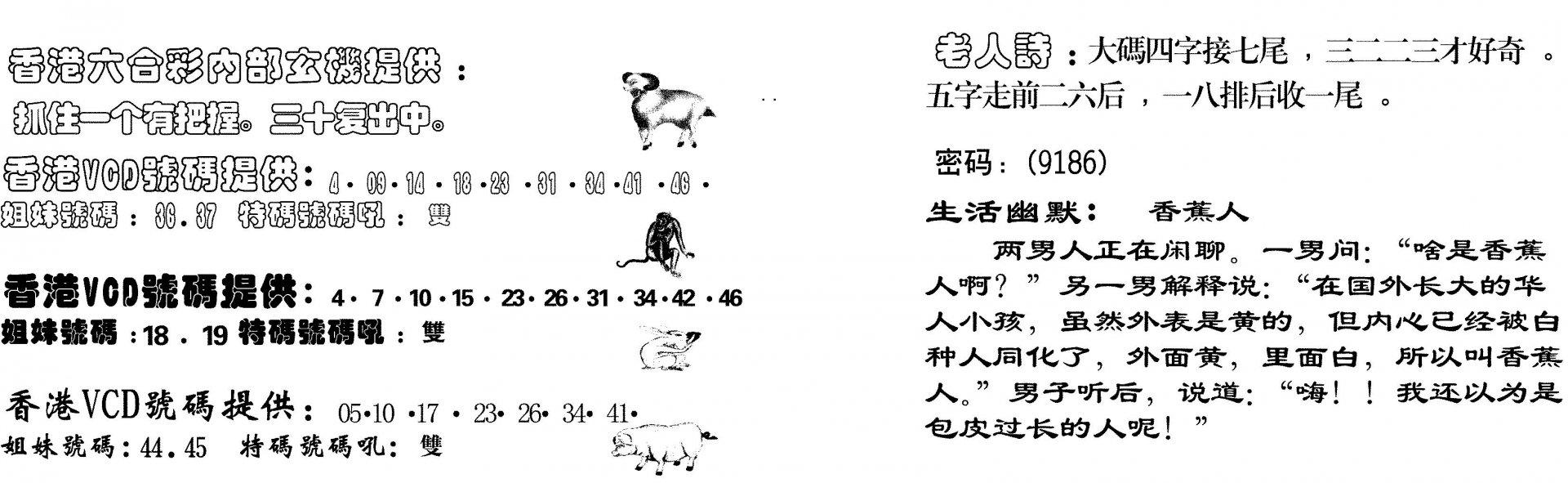 083期当日跑狗(黑白)