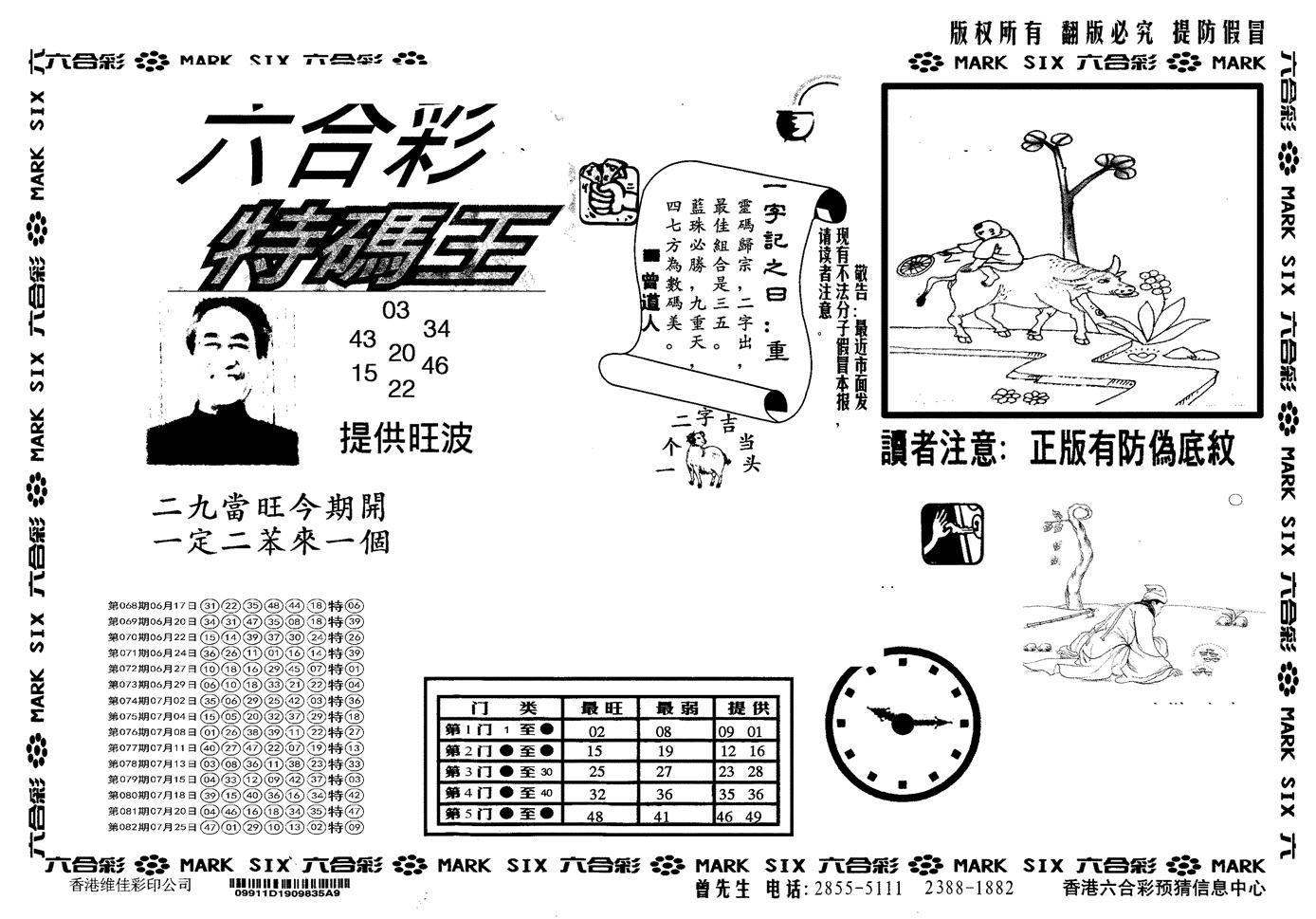 083期另版特码王(黑白)
