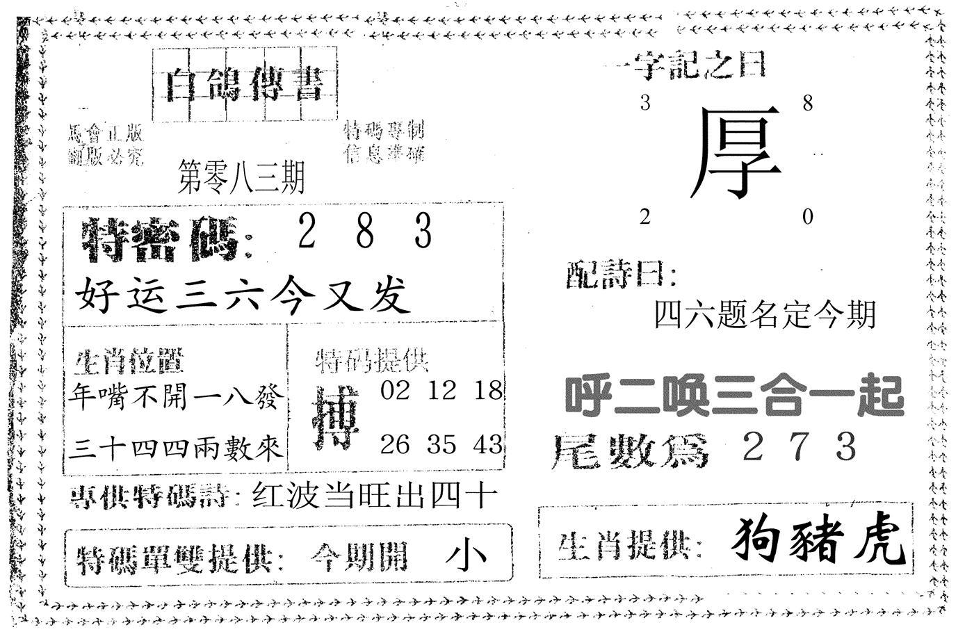 083期白鸽传书(黑白)