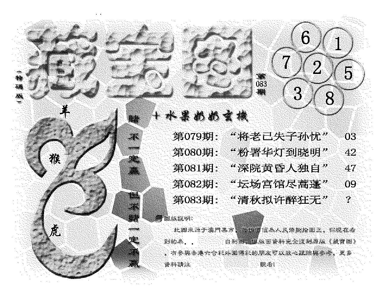 083期(九龙藏宝图)正版(黑白)