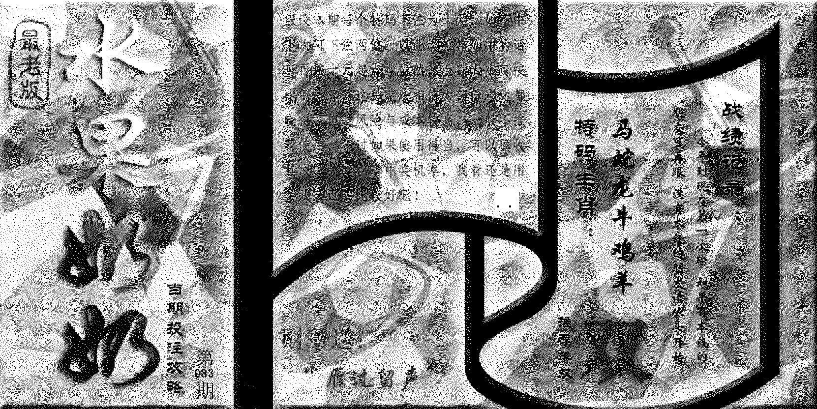 083期(九龙单双攻略)老版(黑白)