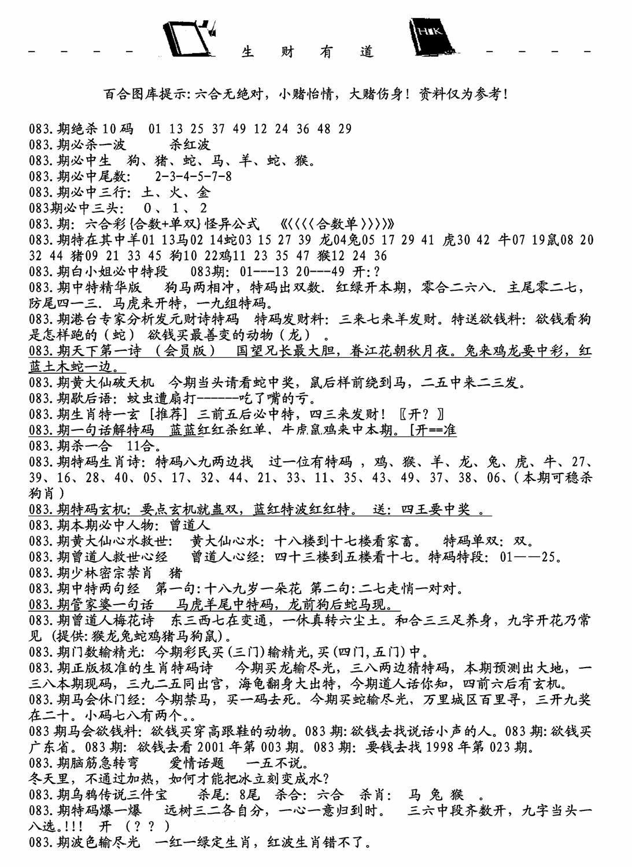 083期生财有道A(独家料)(黑白)