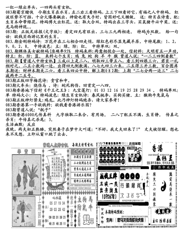 083期生财有道B(独家料)(黑白)