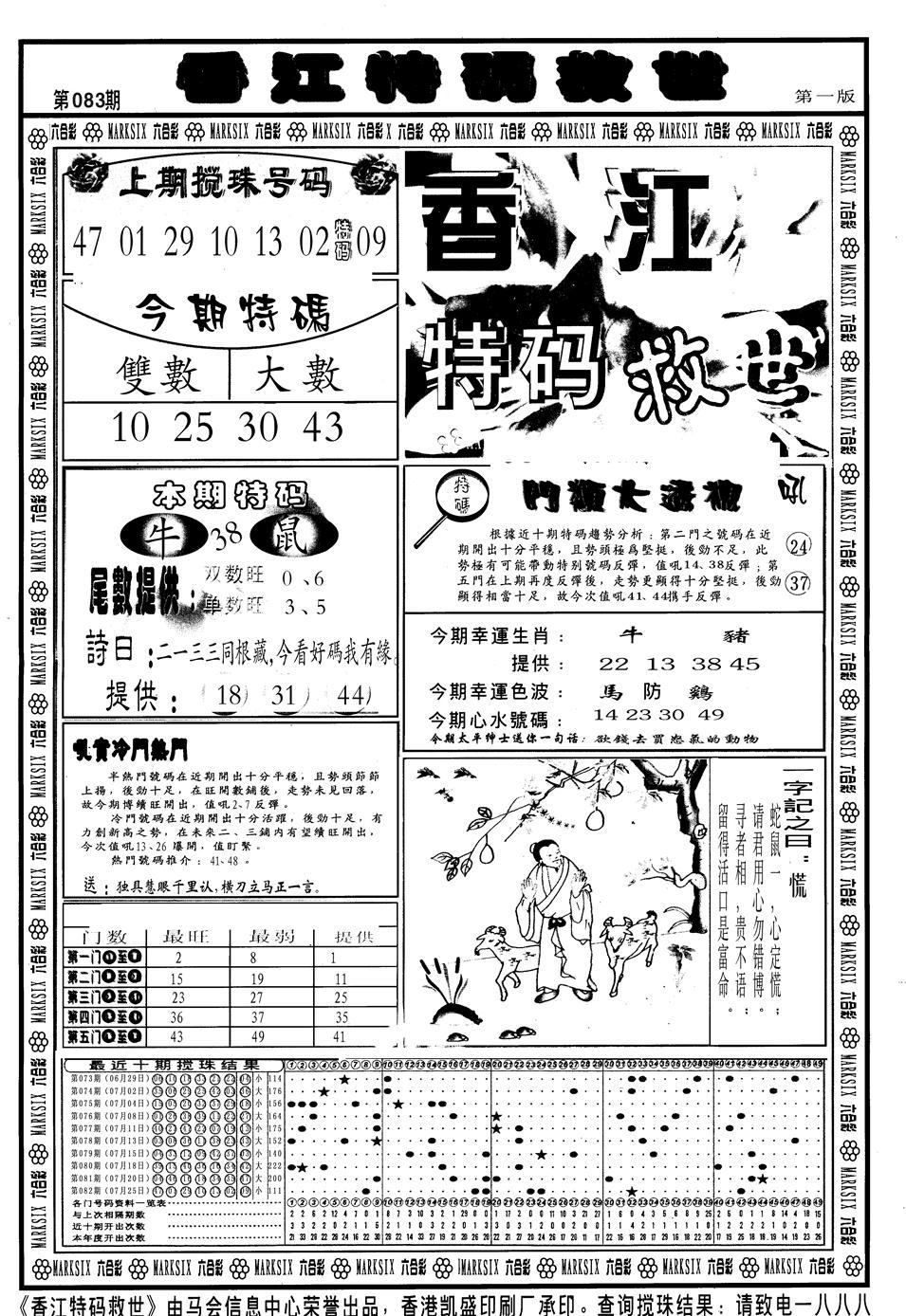 083期香江特码救世A(黑白)