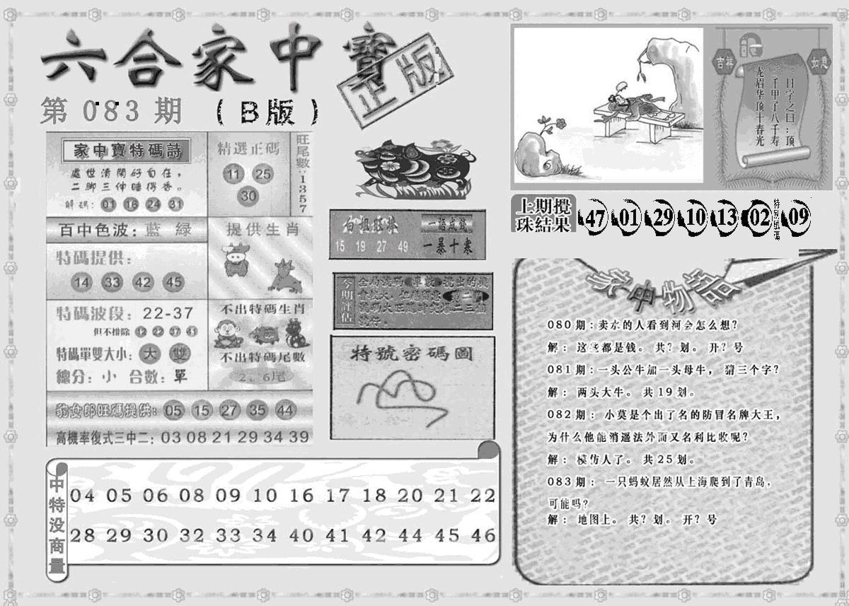 083期曾神童出世B(黑白)