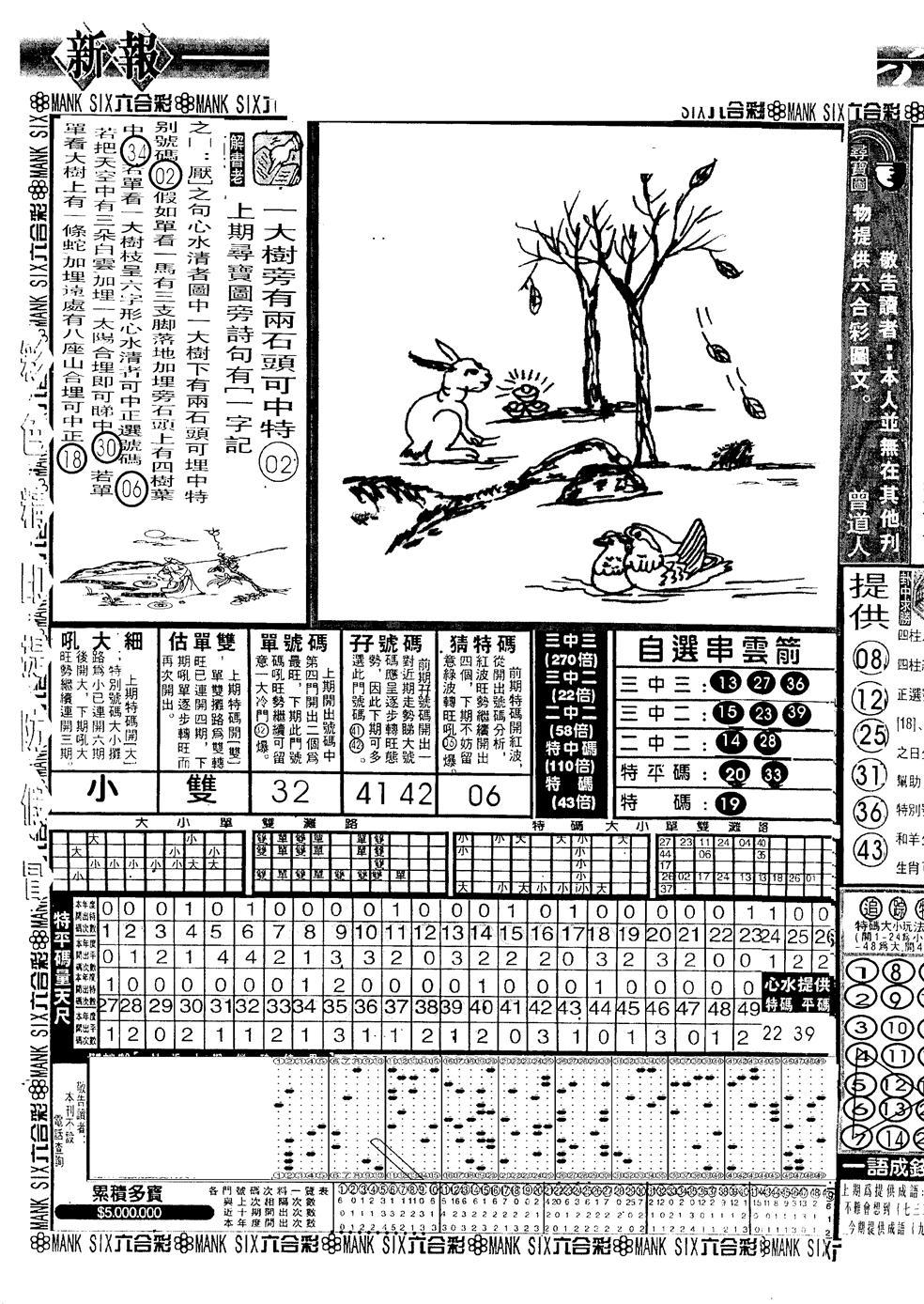 083期假新报跑狗A(黑白)