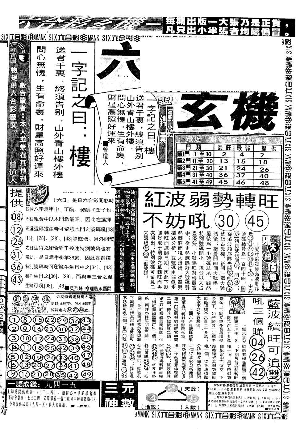 083期假新报跑狗B(黑白)