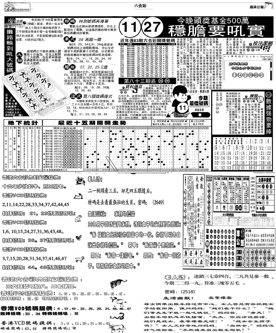 083期当日报-5(黑白)