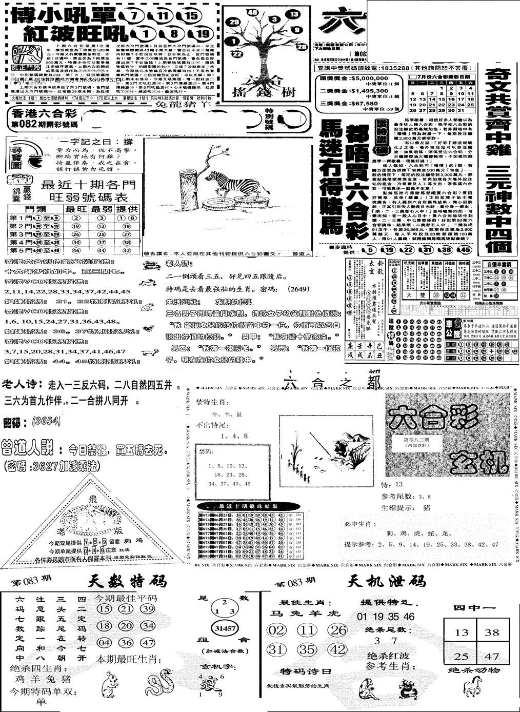 083期当日报-6(黑白)