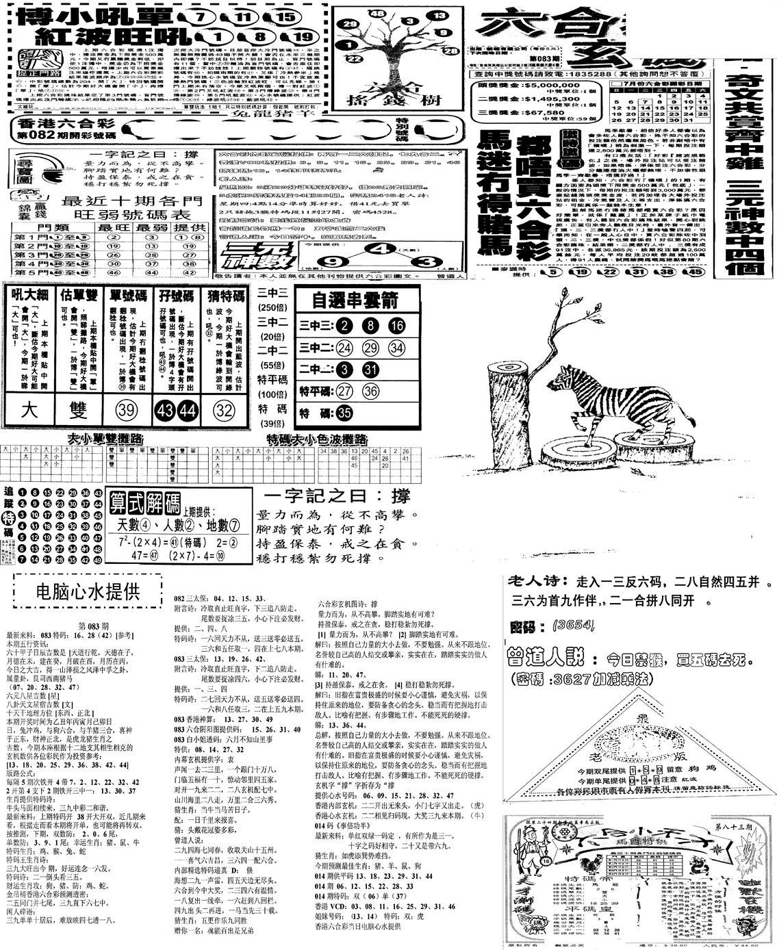 083期当日报-10(黑白)