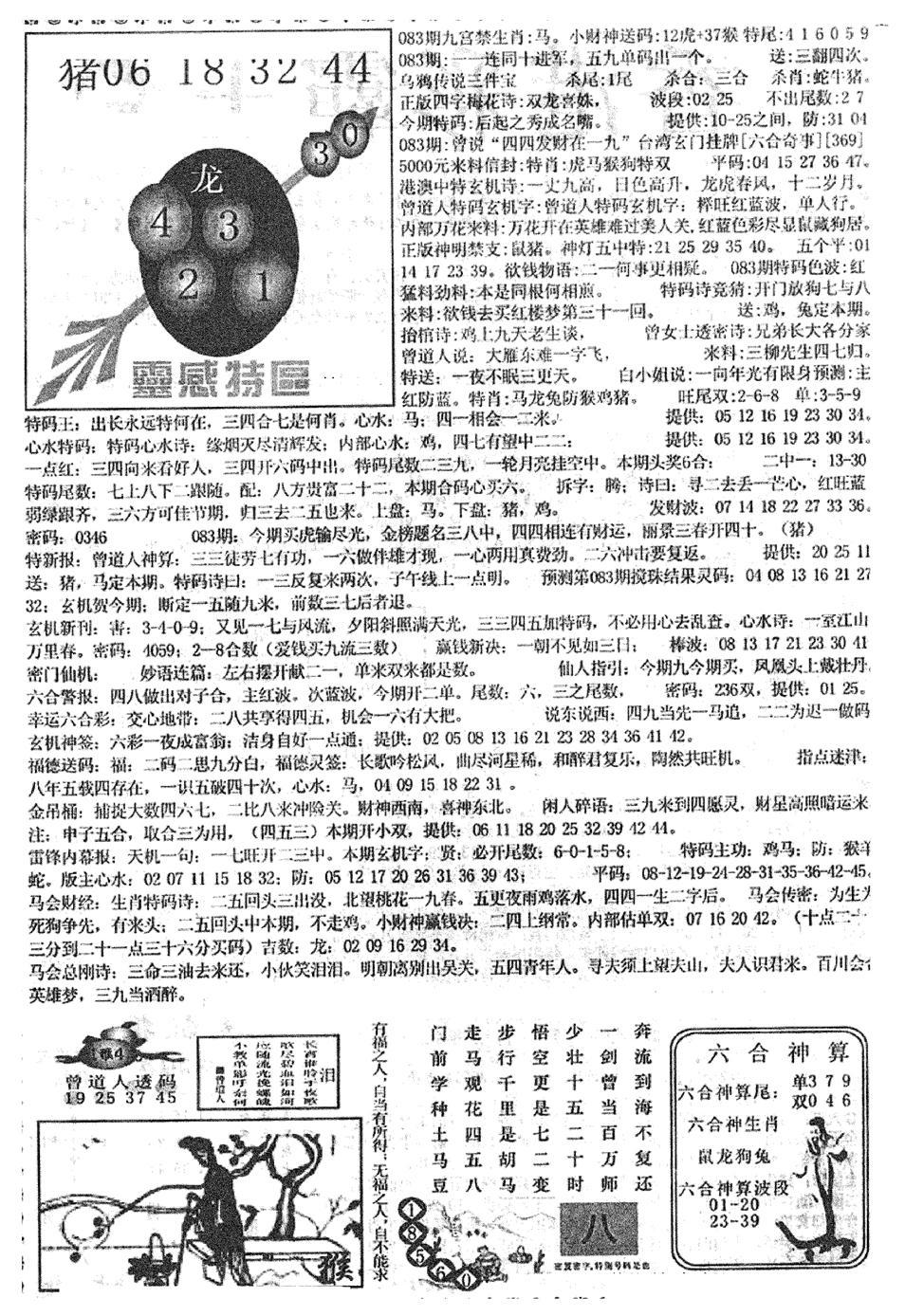 083期平西版彩霸王B(黑白)
