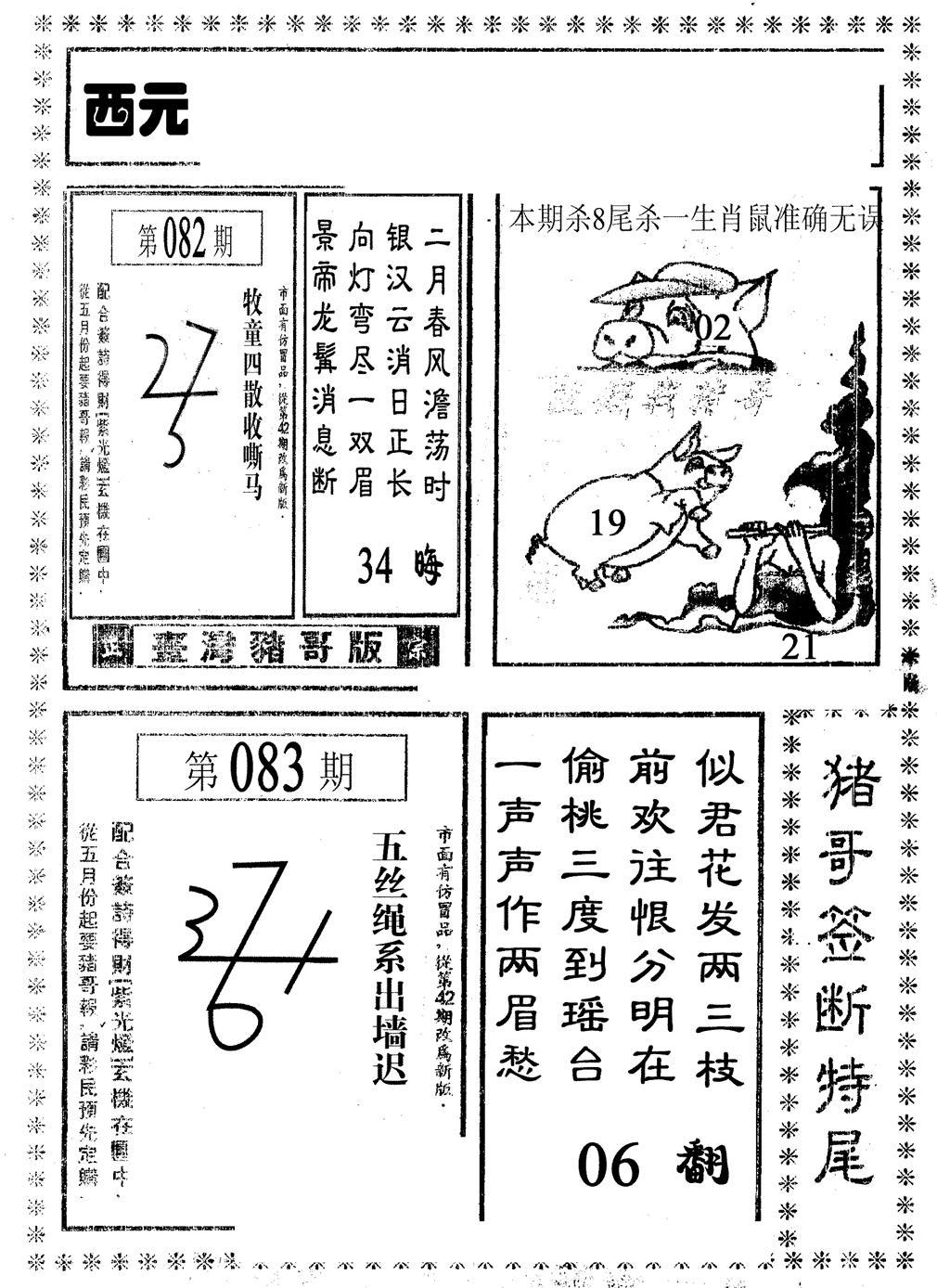 083期猪哥段特尾(黑白)