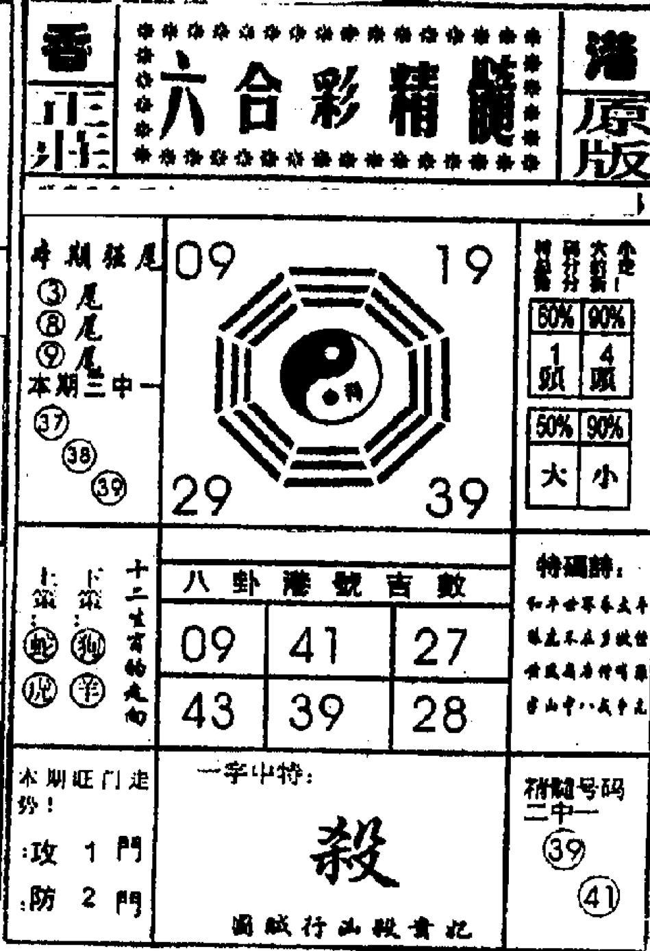 083期六合精髓(黑白)