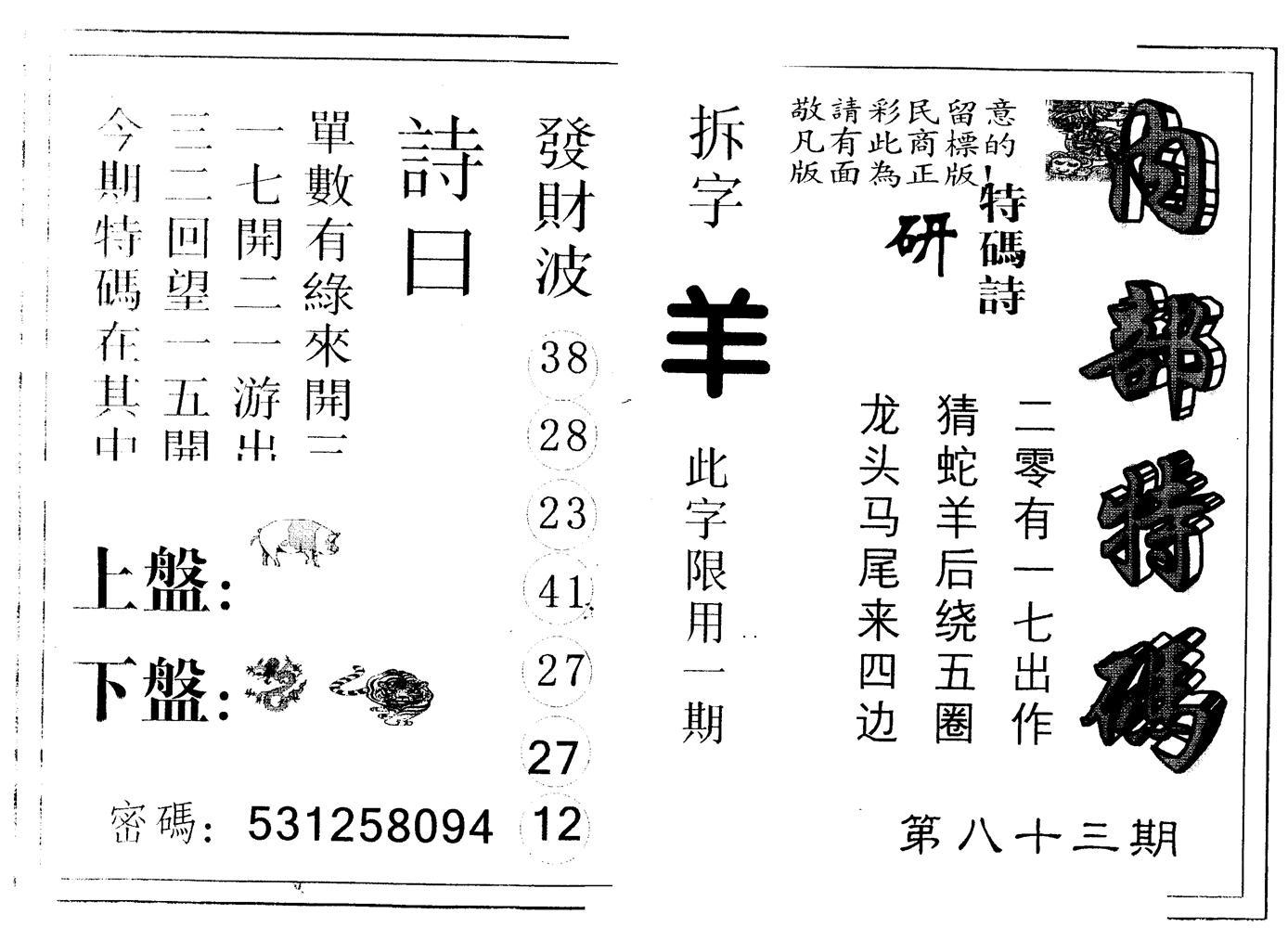 083期另版内部特码(黑白)