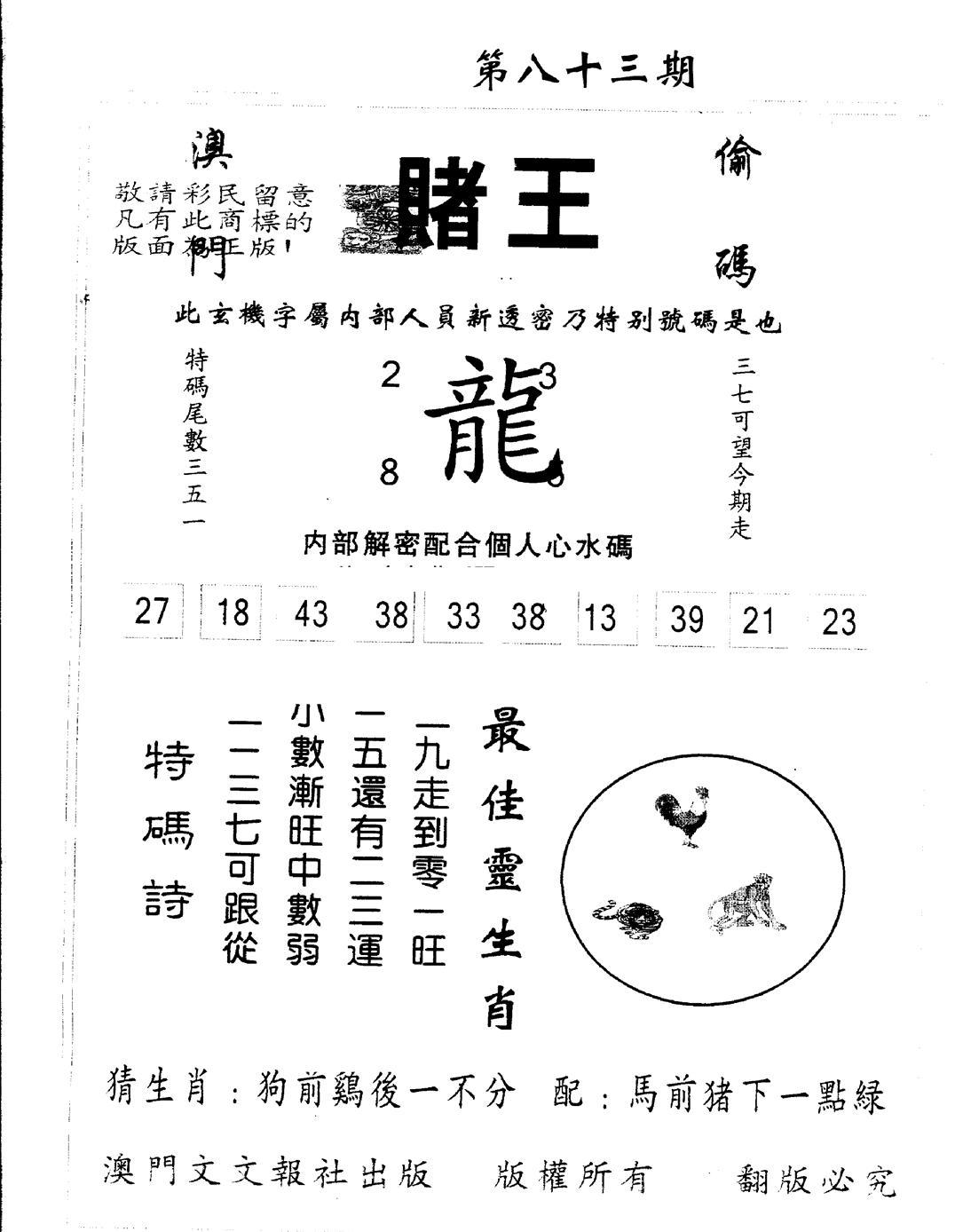 083期另版赌王(黑白)